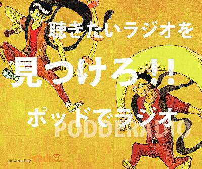 面白いラジオ番組を紹介するポッドキャスト『ポッドでラジオ』
